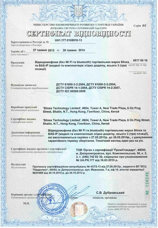 Сертификат соответствия УКРСЕПРО для Slinex и BAS-IP