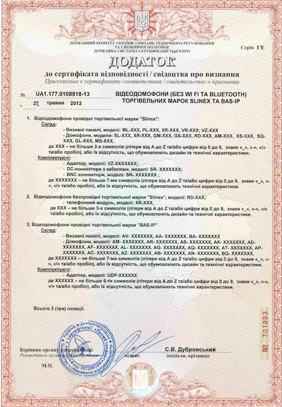Дополнение к сертификату соответствия Slinex и BAS-IP