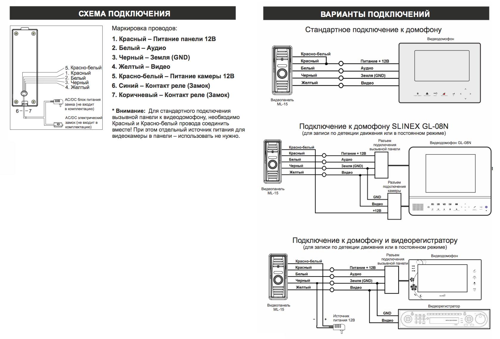 Вызывная панель kenwei схема подключения